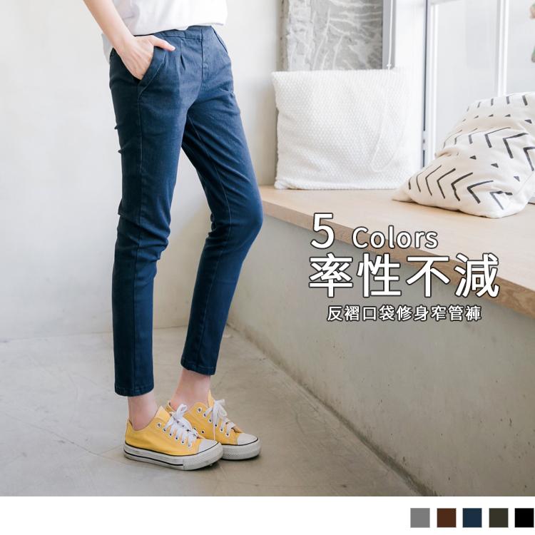 純色高含棉反折造型口袋窄管長褲