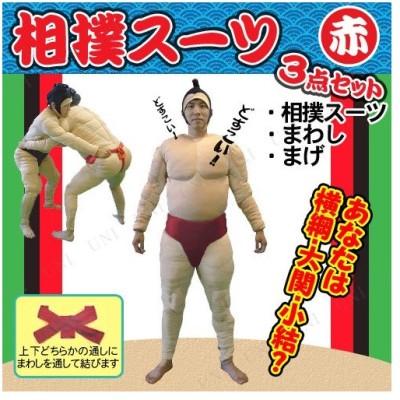 コスプレ 仮装 衣装 ハロウィン コスチューム 余興 相撲セット 相撲スーツ3点セット 赤