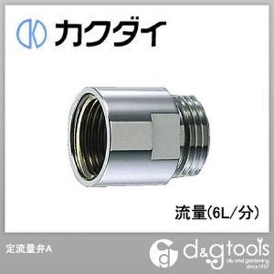 カクダイ 定流量弁A 流量(6L/分) (6206-6)