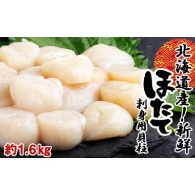 北海道産!新鮮・刺身用1.6kgの貝柱<森水産加工業協同組合> ほたて 帆立 ホタテ 海産物 魚貝類 北海道