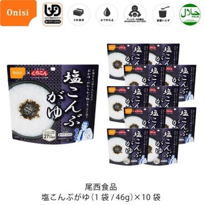 5年保存 非常食 尾西食品 アルファ米 尾西×くらこん 塩こんぶがゆ 粥 保存食 10食 10袋
