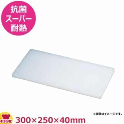 住友 抗菌スーパー耐熱まな板 特注サイズ 300×250×40mm(送料無料、代引不可)