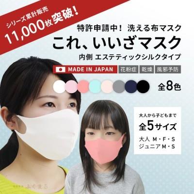【100枚限定22%OFF】日本製 洗える布マスク 大人からこどもまで! 内側エステティックシルクタイプ UVカット 呼吸しやすい 肌に優しい 国産 福井県産