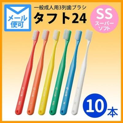 タフト24 歯ブラシ 10本セット SS キャップなし メール便可 2セットまで