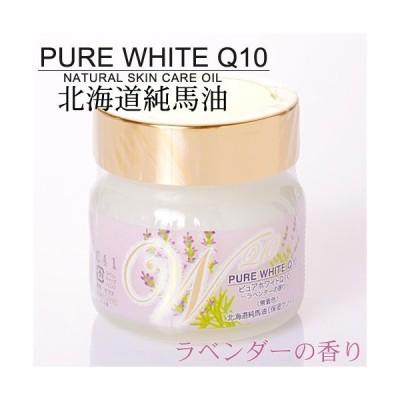 【送料無料】【北海道純馬油本舗】 PURE WHITE ピュアホワイトQ10 ラベンダー 65g×3個 【母の日 お返し コスメ 基礎化粧品 馬油】