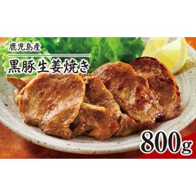 【2610-0431】黒豚生姜焼き 800g(400g×2)やわかいロースを甘辛く仕上げました!