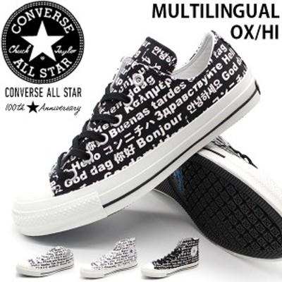 コンバース オールスター スニーカー メンズ 靴 ハイカット オックス CONVERSE ALL STAR 100 MULTILINGUAL OX HI 秋新作