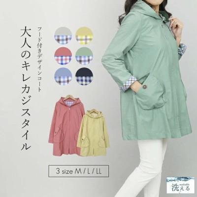 【送料無料/即日出】 きれいめカジュアルデザインコート 春秋 全6色 M-LL 洗える シワになりにくい レディース