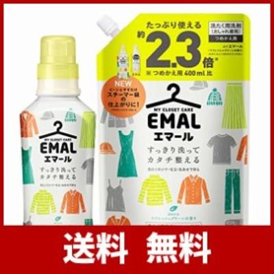 【Amazon.co.jp 限定】【まとめ買い】エマール(EMAL)洗濯洗剤 液体 リフレッシュグリーンの香り 本体500ml+詰め替え900ml