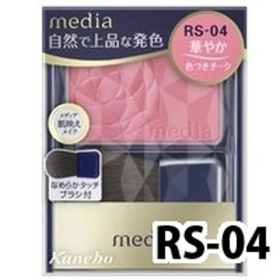 カネボウ メディア ブライトアップチークN RS-04 発色高めタイプ 4973167181140