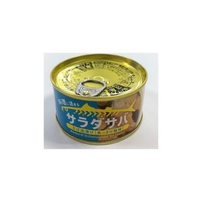 木の屋 石巻水産 サラダサバ あっさり塩味 ×1個 木の屋の缶詰 サバの缶詰 鯖 さば缶