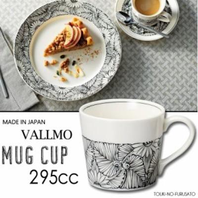 バルモマグカップ【295cc・南国風食器・幾何学模様・モノトーン・アイボリー・MUG・コーヒー・紅茶・カフェオレ・ホテル食器・国産・日本