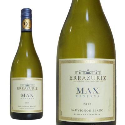 ヴィーニャ・エラスリス  マックス・レゼルヴァ  ソーヴィニヨン・ブラン  2018年  750ml  (チリ  白ワイン)  家飲み  巣ごもり