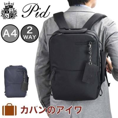 PID ピーアイディー ビジネスリュック ビジネスバッグ A4 メンズ レディース Presto プレスト 抗菌 防臭 撥水 PC収納 P.I.D ピー・アイ・ディー PAI101
