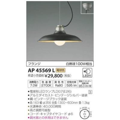 【送料最安値!】KOIZUMIコイズミ AP45569L ペンダントライト