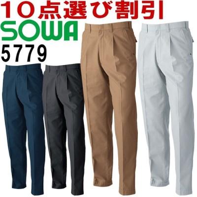 SOWA(桑和) 5779(70〜88cm) スラックス 5773シリーズ 秋冬用 作業服 作業着 ユニフォーム 取寄
