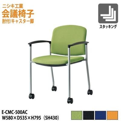 会議椅子 E-CMC-500AC W580×D535×H795mm ミーティングチェア 会議用イス 会議用いす