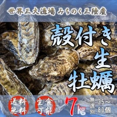 牡蠣 生食OK みちのく三陸産 殻付き生牡蠣 7kg 送料無料 鍋 バーベキュー 新鮮 石巻 宮城 岩手 直送 焼く 蒸す 煮る 揚げる 等様々なお料理にも
