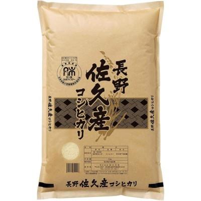 【精米】五ツ星 お米マイスター 推奨 長野佐久産 コシヒカリ 20kg (10kgx2)平袋 特A 令和2年産