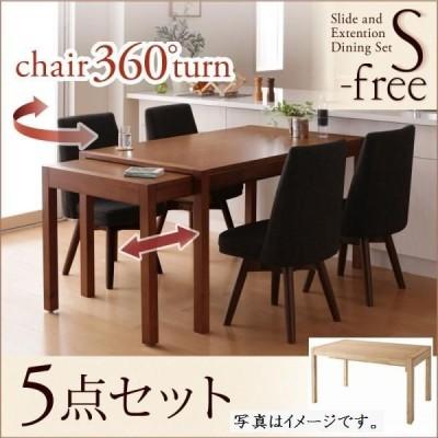 S-free エスフリー 5点セット テーブル+チェア×4 スライド伸縮テーブルダイニング ダークグレー×ライトグレー
