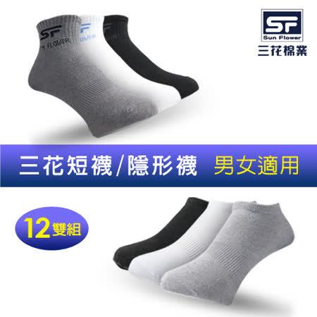 三花 1/2休閒襪/隱形襪.襪子 12雙組