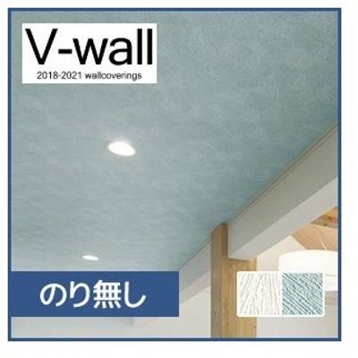 壁紙 クロス のり無し リリカラ V-wall 天井 LV-1417-1418*LV-1417/LV-1418__n