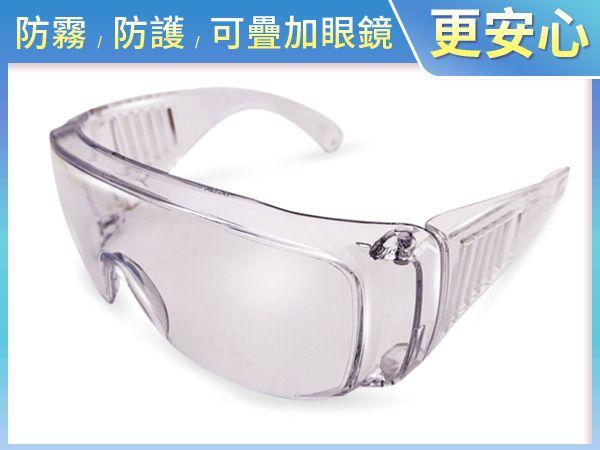 台灣製造~防飛沫防護眼鏡/護目鏡(大人款)1入【D032937】