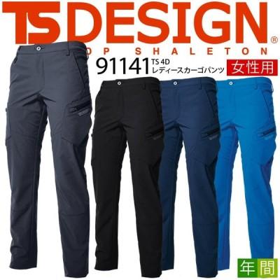 TS-DESIGN レディースカーゴパンツ TS 4D 91141 オールシーズン ストレッチ 吸汗速乾 女性用 作業服 作業着 ズボン 藤和