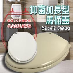 金德恩 TOTO/HCG專用SGS檢測抑菌型48cm加長馬桶蓋/兩色可選
