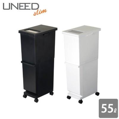 ゴミ箱 ユニード分別スリム2段 55S トンボ 同梱不可