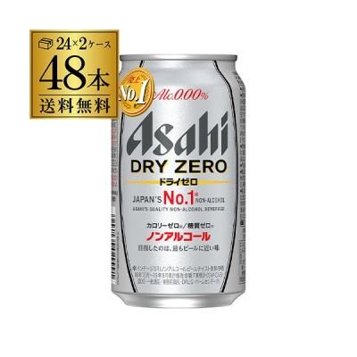ノンアルコール ビール アサヒ ドライゼロ 48本 350ml 送料無料 48缶 2ケース 缶 ビールテイスト スーパードライゼロ RSL