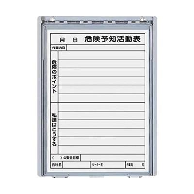 ユニット 樹脂製危険予知活動表ボード(防雨型)A4縦MG付 32038