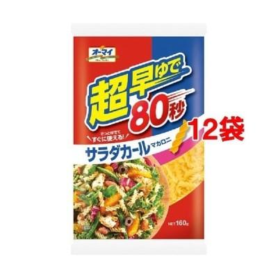 オーマイ 超早ゆで サラダカールマカロニ ( 160g*12コセット )/ オーマイ