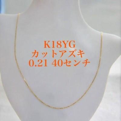 【新品】K18YG カット アズキ チェーン 40cm 線径0.21mm イエローゴールド ネックレス K18 YG 18K 40センチ