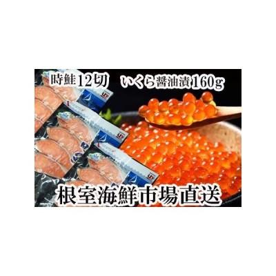 ふるさと納税 根室海鮮市場<直送>いくら醤油漬け(秋鮭卵)80g×2P、時鮭15切 A-28154 北海道根室市