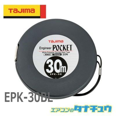 EPK-30BL タジマ 鋼製巻尺 (/EPK-30BL/)