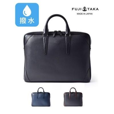 FUJITAKA レザービジネスバッグ A4 薄マチ (ジェードクラリーノデュエII) ≪通勤 ブリーフ 社会人 営業 撥水 男性 メンズ  ギフト 父の日≫