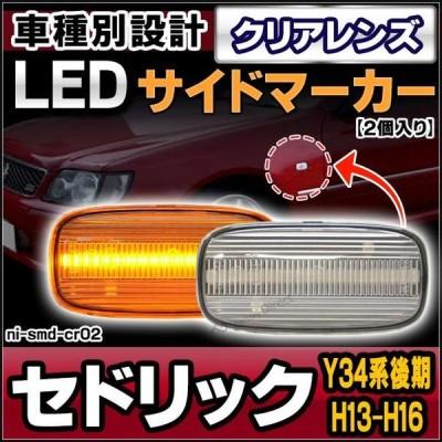 ll-ni-smd-cr02 クリアーレンズ CEDRIC セドリック (Y34系後期 H13.12-H16.10 2001.12-2004.10) LEDサイドマーカー LEDウインカー 純正交換 日産 ニッサン (サイ