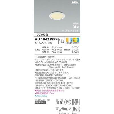 AD1042W99  照明器具 Fit調色・光色切替高気密ダウンライト  (φ75・100W相当) LED(電球色+昼白色) コイズミ照明(NR)