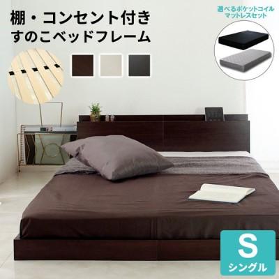 ブラウン シングル  少し硬め 3Dメッシュマットレスセット フロアベッド グレー マットレス+ベッドセット ベッド シングルベッド  宮棚 北欧