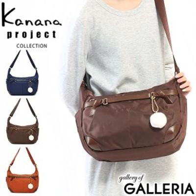 【セール40%OFF】カナナプロジェクト コレクション ショルダーバッグ Kanana project COLLECTION ポーラ2 55722