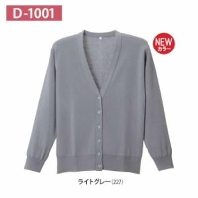 抗ピル長袖カーディガン D-1001 ライトグレー S-LL ディーフェイズ(レギュラー丈)【D-1001】