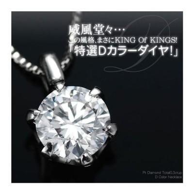 ダイヤモンド ネックレス Dカラー 0.3ctup プラチナ 6本爪 一粒ネックレス 中央宝石研究所 鑑定書付き