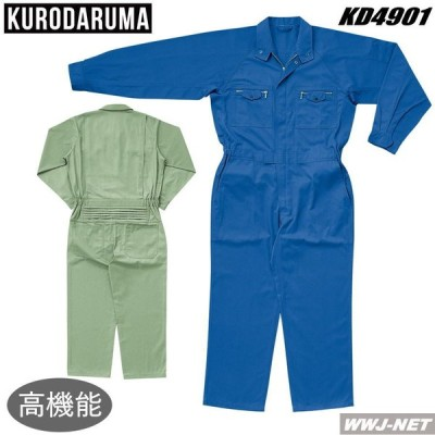 つなぎ服 T/C素材の 長袖ツナギ服 kd4901 クロダルマ