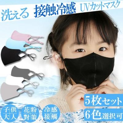 【2-3営業日発送】調節可能!マスク 夏用 冷感マスク マスク 冷感 ひんやり マスク 在庫あり 夏 マスク 涼しい 冷感マスク 洗えるマスク 8枚 レディース メンズ