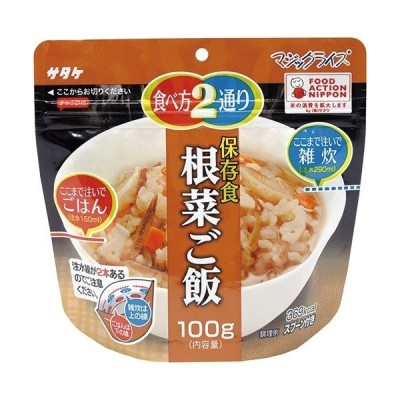 非常 防災 食品 5年保存 アルファ米 根菜ご飯10食セット 防災食