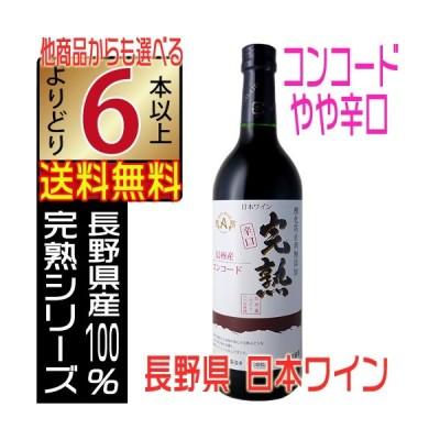 アルプスワイン 新酒 2020 完熟 無添加 赤ワイン 辛口 コンコード 720ml 長野県 国産 よりどり6本以上送料無料