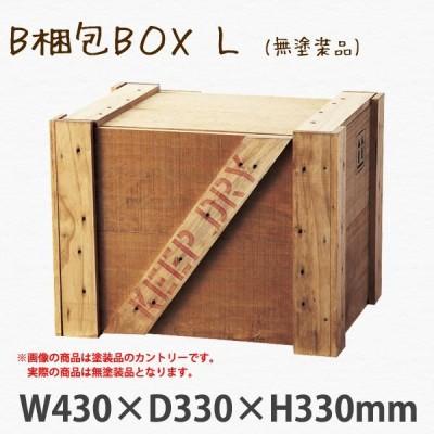 B梱包BOX L 無塗装 #10103 シンプルで丈夫な深めの木製ボックス フタ付き 要法人名 【キャンセル不可】