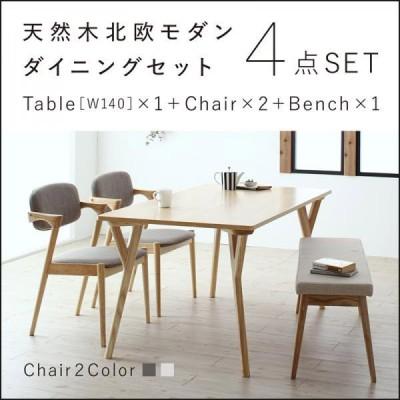 ダイニングテーブルセット ダイニングテーブル 4点セット 4人用 4人掛け おしゃれ ベンチ 北欧