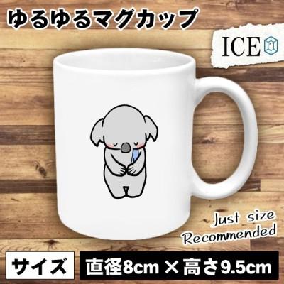 コアラ おもしろ マグカップ コップ 陶器 可愛い かわいい 白 シンプル かわいい カッコイイ シュール 面白い ジョーク ゆるい プレゼント プレゼント ギフト